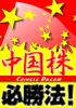 中国株必勝法!初心者でも簡単に儲かりまっせ