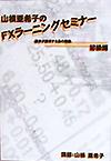 山根亜希子のFXラーニングセミナーDVD+特典(野村勇樹の超実践トレード手法、eワラントで稼ぐ方法)
