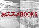 本・E-BOOKで身につく儲ける投資ノウハウ