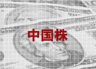 中国株−高配当+人民元パワー+株価利益で儲ける