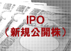 IPO(新規公開株)当選情報・当選の秘訣
